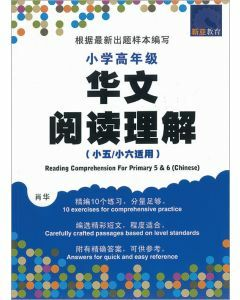 Reading Comprehension for Primary 5 & 6 (Chinese)